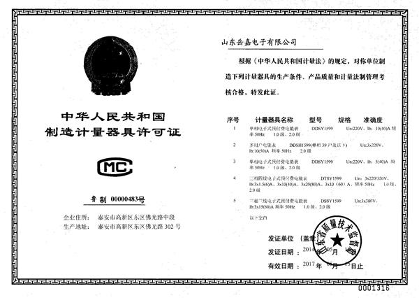 点击查看详细信息标题:制造计量器具许可证 阅读次数:2379